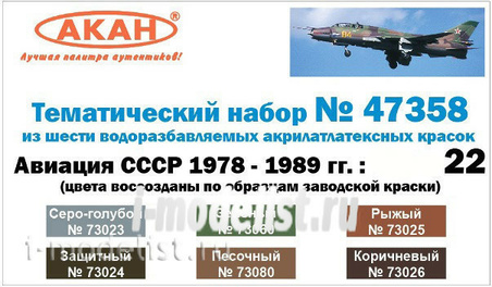 47358 akan Set of case colors aviation of the USSR (1978-1989) Sukhoi: 22