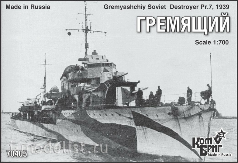 KB70405PE Kombrig 1/700 Scale Destroyer