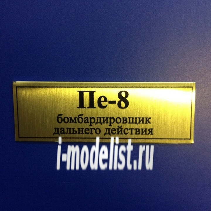 Т82 Plate Plate PE-8 60h20 mm, color gold